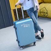 行李箱萬向輪拉桿箱女男20吋旅行箱包學生登機密碼箱皮箱子 俏腳丫