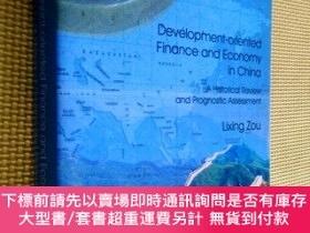 二手書博民逛書店DeveIopment-oriented罕見Finance and Economy in ChinaY2475