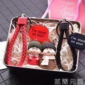 韓國可愛小人情侶簡約鑰匙扣一對掛件創意卡通車鑰匙鏈送男女朋友 至簡元素