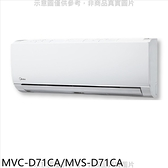 美的【MVC-D71CA/MVS-D71CA】變頻分離式冷氣11坪(含標準安裝)