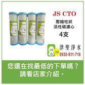【津聖】JS CTO 4支 SGS認證壓縮柱狀活性碳濾心【給小弟我一個報價的機會】【賴 ID:0930-811-716】
