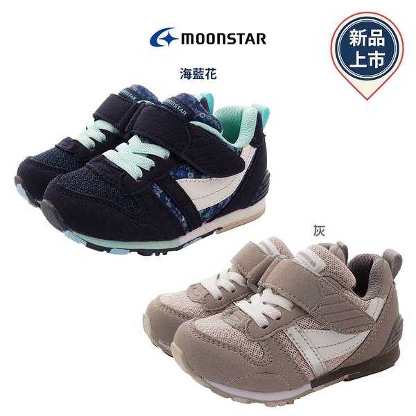 日本Moonstar機能童鞋 頂級HI系列2121S61海藍花/2121S67灰 任選(中小童段)