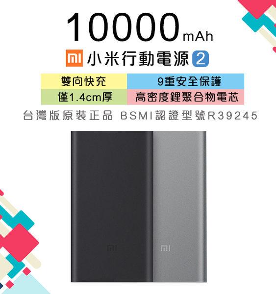 【coni shop】小米行動電源2 10000mAh 2代 台灣原裝正品 雙向快充 超輕超薄 全台保固一年 帶防偽標籤