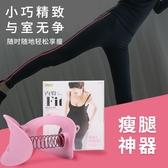 美腿機 瘦大腿器多功能去掰掰肉家用腿部訓練合掌器