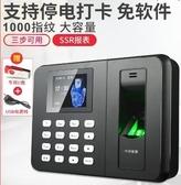 打卡機 指紋考勤機手指打卡機員工上班簽到機打卡器下班智慧式科技識別器一體機 免運 現貨快出