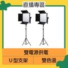 GODOX 神牛 LED1000 Bi II /D II 平板燈+L288 燈架 2組 雙燈組 直播 遠距教學 視訊 棚拍 (公司貨)