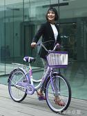 自行車女式通勤單車普通老式城市復古代步輕便成人公主學生男淑女 千千女鞋igo