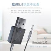 雙用 雙模 5.0 藍牙接收器發射器 USB接收發射器 藍牙 發射 接收 車用mp3 FM發射器 音源轉換器