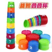 兒童疊疊杯疊疊樂彩虹套圈杯碗玩具兒童寶寶益智早教玩具0-1-3歲 【快速出貨】