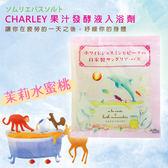 《日本製》CHARLEY 茉莉水蜜桃發酵液入浴劑 40g  ◇iKIREI