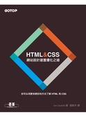 HTML&CSS:網站設計建置優化之道
