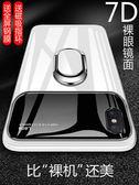 iPhone XS Max手機殼 車載磁吸指環支架iPhoneX高檔玻璃保護殼iPhoneXS防摔外殼純色商務保護套