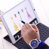 觸控筆2020 電容筆細頭觸控觸屏手寫通用蘋果手機平板電腦 衣間迷你屋
