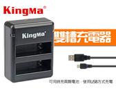 【一年保固】KingMa 雙槽充電器 USB雙座充 GOPRO HERO4 鋰電池 (KM-027) 屮Z0