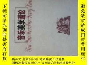 二手書博民逛書店罕見音樂美學通論24956 羅小平 上海音樂出版社 出版2002