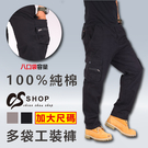 CS衣舖【2件1200元 免運】加大尺碼 純棉立體多袋 鬆緊帶腰圍 工作長褲 5732