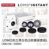 ★大通數位相機★[現貨] Lomography Lomo Instant +3 鏡頭組 拍立得相機 白色 公司貨