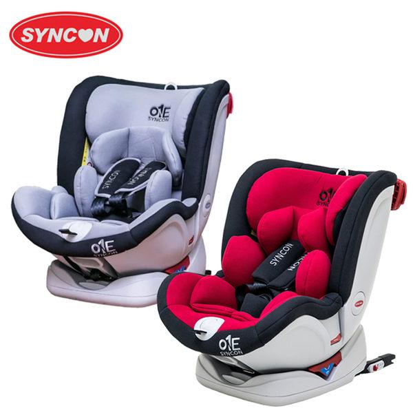 欣康 SYNCON ONE 0-12歲 ISOFIX 全歲段360度 汽車安全座椅/汽座