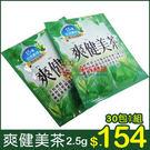 【L155-2】爽健美茶-30包入(原價154元)