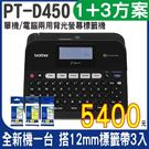 【任選三入500內12mm原廠標籤帶↘5400元】Brother PT-D450 專業型單機/電腦連線兩用背光螢幕標籤機