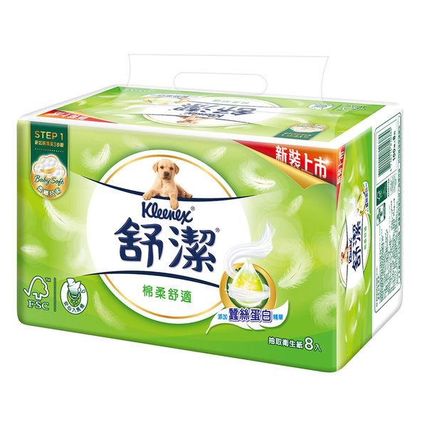 舒潔 棉柔舒適抽取衛生紙100抽(8包x8串/箱)