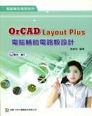 (二手書)OrCAD Layout Plus電腦輔助電路板設計