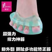 強力大腳拇指外翻分趾器大腳骨腳趾重疊分離墊矯正矯形器瑜伽管用 小明同學