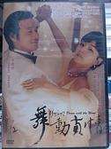 挖寶二手片-E01-096-正版DVD-韓片【舞動真情】-李誠宰 朴善美(直購價)