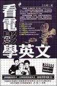 (二手書)看電影學英文:大明星教你說英文,輕鬆學習零壓力(BJ單身日記2 -男人禍..