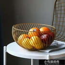 水果盤 創意水果盤果籃客廳茶幾家用北歐簡約風格瀝水網紅果盤 小宅妮