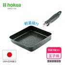 日本北陸hokua輕量級大理石不沾玉子燒15x18cm可用金屬鍋鏟烹飪