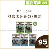 寵物家族-Mr.Bone多效潔牙骨(S) 袋裝95g-五種口味可選擇