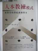 【書寶二手書T7/財經企管_HGU】人本教練模式_黃榮華,梁立邦