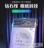 usb3.0外接筆記本2.5寸sata機械固態ssd硬盤盒子外殼外置『新佰數位屋』