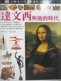 【書寶二手書T1/百科全書_XGE】達文西與他的時代_蘭利