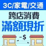 雙11購物節 3c家電交通 滿3000折250 / 滿5000折500 / 滿10000折1200