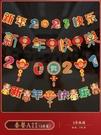 過年掛件 2021牛年新年過年裝飾掛件拉旗幼兒園教室內家用春節年貨場景【快速出貨八折搶購】