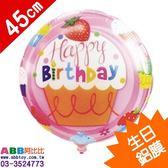 A0802☆生日快樂氣球_45cm#生日#派對#字母#數字#英文#婚禮#氣球#廣告氣球#拱門#動物