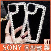 SONY Xperia5 10 III 1iii 10+ XZ3 XA2 Ultra XZ2 L3 簡約珍珠 手機殼 水鑽殼 訂製
