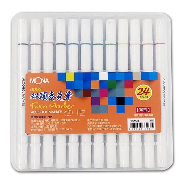【奇奇文具】Mona 4467-24 雙頭酒精性麥克筆組 (24色/1組)