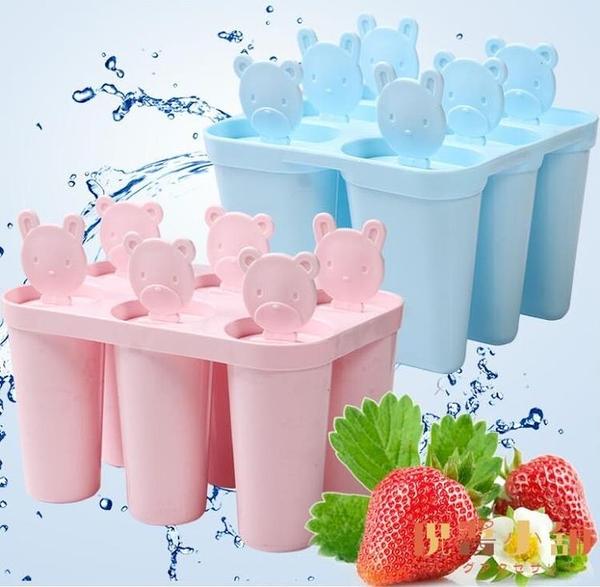 買1送1 自制冰淇淋模型家用冰塊硅膠速凍雪糕模具製冰【倪醬小舖】