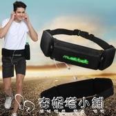 專業馬拉鬆跑步手機腰包男士戶外多功能運動健身裝備防水壺腰帶女「雙12購物節」