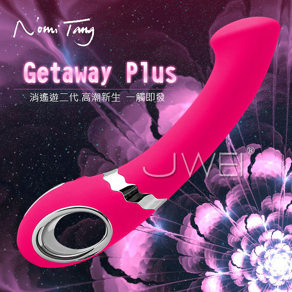 情趣用品 德國Nomi Tang.Getaway PLUS 消遙遊2代觸控式變頻按摩棒(桃紅) 愛的蔓延