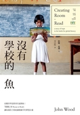 (二手書)沒有學校的魚:「閱讀之家」讓每個孩子都能讀書的夢想計畫