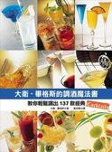 大衛‧畢格斯的調酒魔法書:教你輕鬆調出137款經典Cocktails