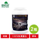 【御松田】德國100%乳清蛋白1000g/瓶-2瓶 現貨免運 運動 健身 愛用 乳清蛋白可搭配 BCAA綜合胺基酸