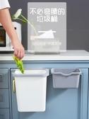 廚房掛式垃圾桶家用台面櫥櫃門懸掛式壁掛櫥櫃門的可掛小號桌面筐 露露日記