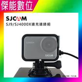 SJCAM SJ9 SJ4000X 原廠邊充邊錄套件 防水充電 適用SJCAM SJ9 SJ4000X