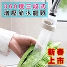 360度多角度三段式增壓節水龍頭 節水器(灰白色)