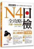 日檢N4全攻略:言語知識/讀解 聽解 只讀一本就合格(MP3)